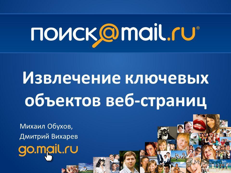 Извлечение ключевых объектов веб-страниц Михаил Обухов, Дмитрий Вихарев