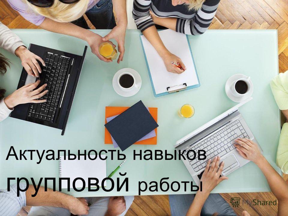 Актуальность навыков групповой работы
