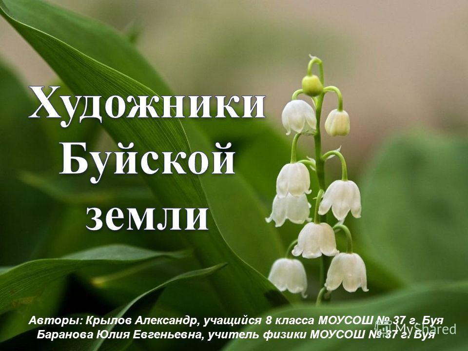 Авторы: Крылов Александр, учащийся 8 класса МОУСОШ 37 г. Буя Баранова Юлия Евгеньевна, учитель физики МОУСОШ 37 г. Буя