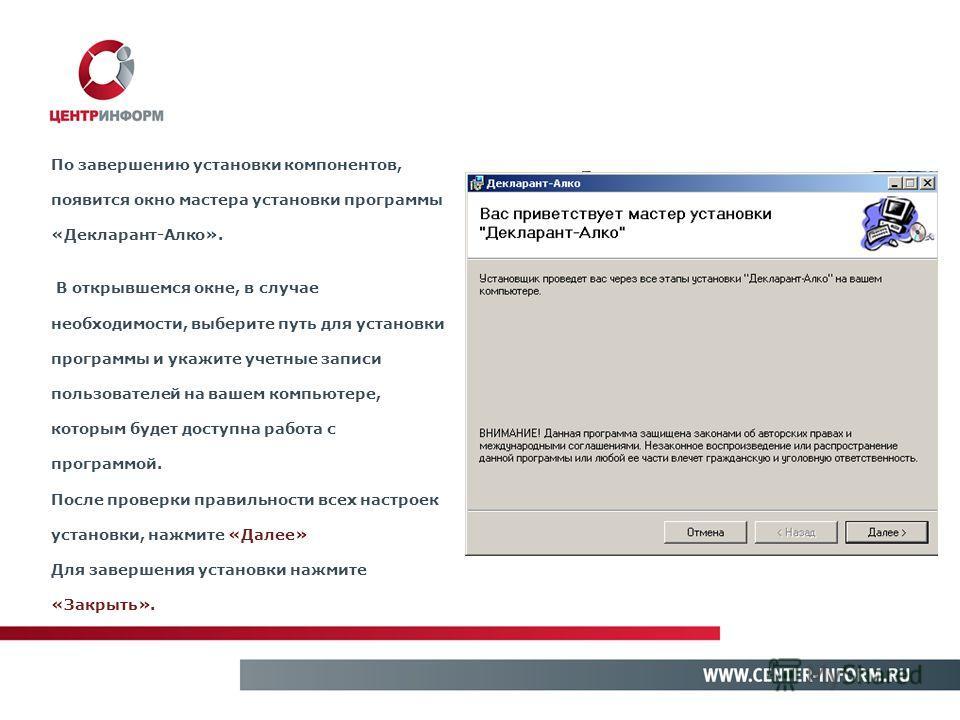 По завершению установки компонентов, появится окно мастера установки программы «Декларант-Алко». В открывшемся окне, в случае необходимости, выберите путь для установки программы и укажите учетные записи пользователей на вашем компьютере, которым буд