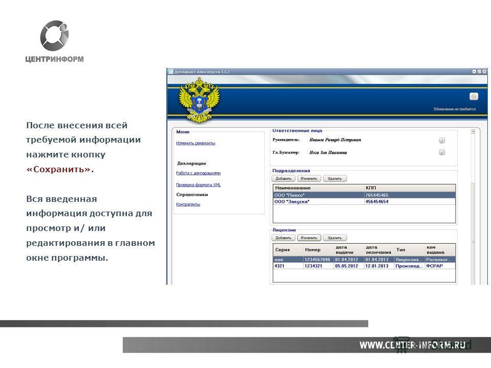 После внесения всей требуемой информации нажмите кнопку «Сохранить». Вся введенная информация доступна для просмотр и/ или редактирования в главном окне программы.