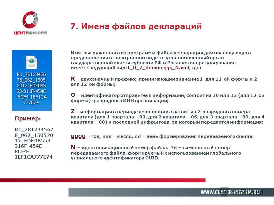 7. Имена файлов деклараций Пример: R1_781234567 8_062_150520 12_EDE0B553- 316F-454E- 8CF4- 1EF1CA777E74 Имя выгруженного из программы файла декларации для последующего представления в электронном виде в уполномоченный орган государственной власти суб