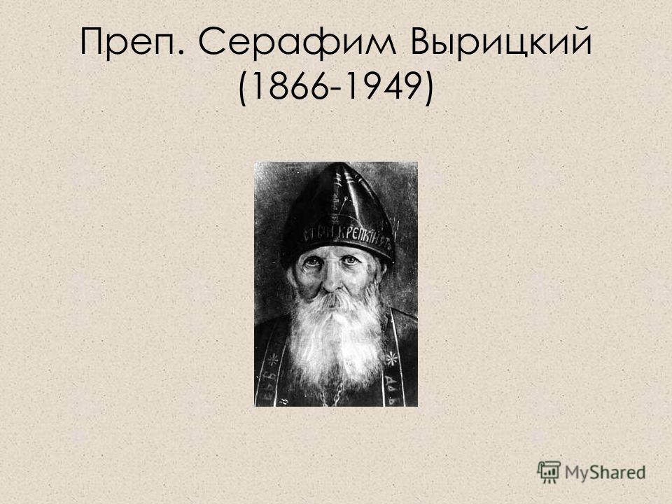Преп. Серафим Вырицкий (1866-1949)