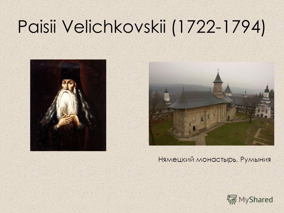 Paisii Velichkovskii (1722-1794) Нямецкий монастырь, Румыния