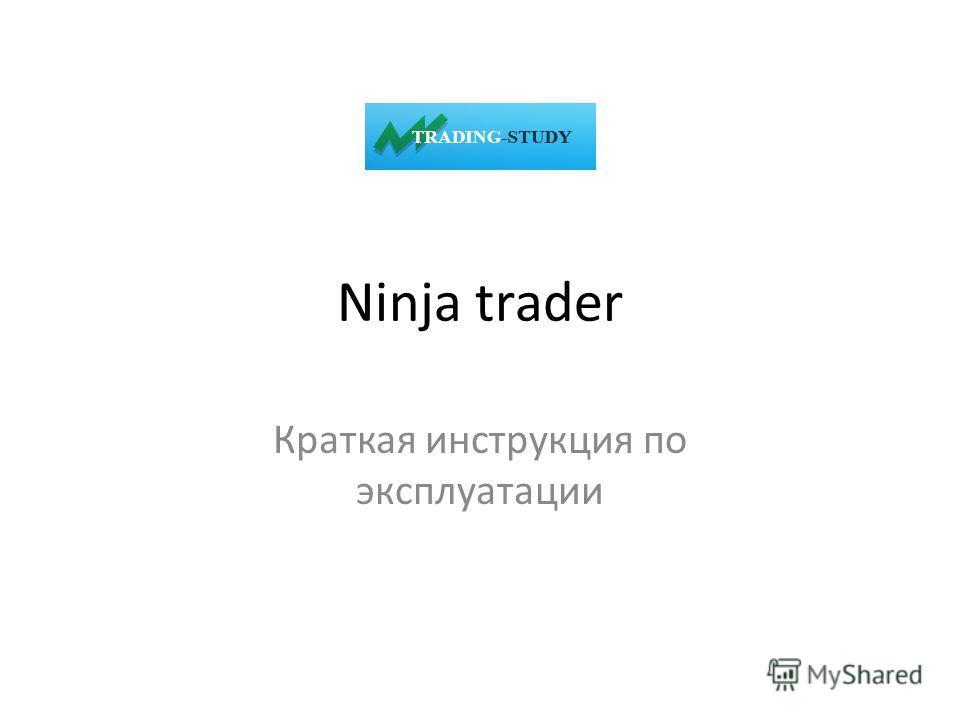 Ninja trader Краткая инструкция по эксплуатации