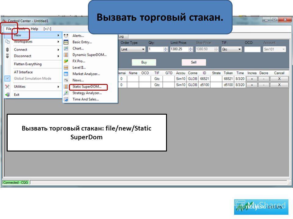 Вызвать торговый стакан: file/new/Static SuperDom Вызвать торговый стакан.