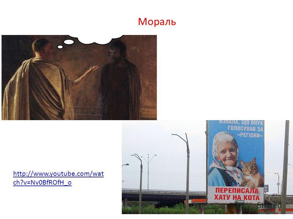 Мораль http://www.youtube.com/wat ch?v=Nv0BfROfH_o