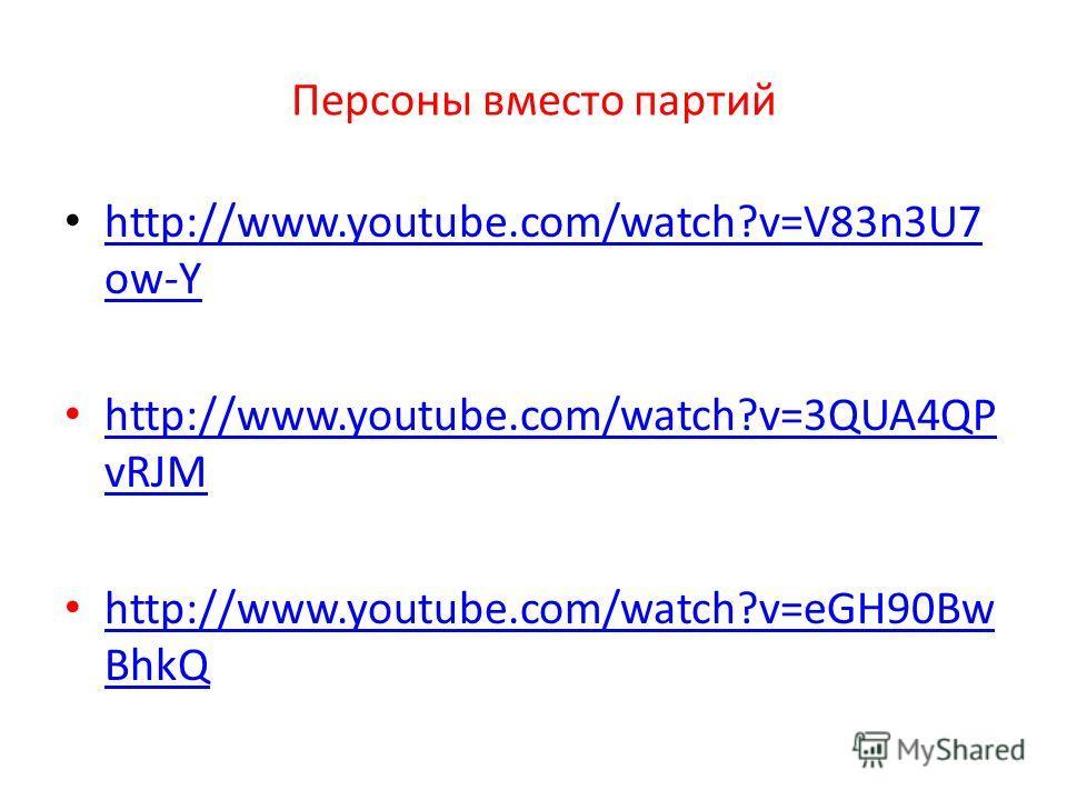 Персоны вместо партий http://www.youtube.com/watch?v=V83n3U7 ow-Y http://www.youtube.com/watch?v=V83n3U7 ow-Y http://www.youtube.com/watch?v=3QUA4QP vRJM http://www.youtube.com/watch?v=3QUA4QP vRJM http://www.youtube.com/watch?v=eGH90Bw BhkQ http://w