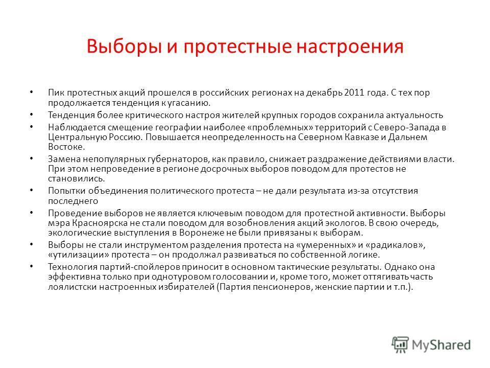 Выборы и протестные настроения Пик протестных акций прошелся в российских регионах на декабрь 2011 года. С тех пор продолжается тенденция к угасанию. Тенденция более критического настроя жителей крупных городов сохранила актуальность Наблюдается смещ