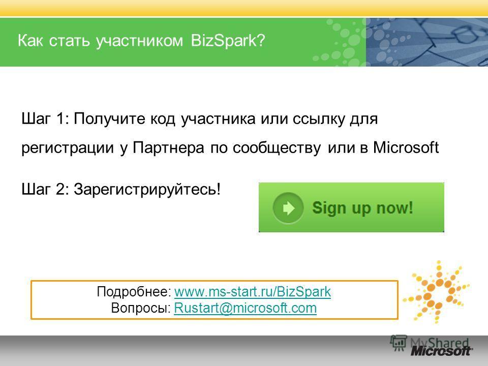 Как стать участником BizSpark? Шаг 1: Получите код участника или ссылку для регистрации у Партнера по сообществу или в Microsoft Шаг 2: Зарегистрируйтесь! Подробнее: www.ms-start.ru/BizSparkwww.ms-start.ru/BizSpark Вопросы: Rustart@microsoft.comRusta