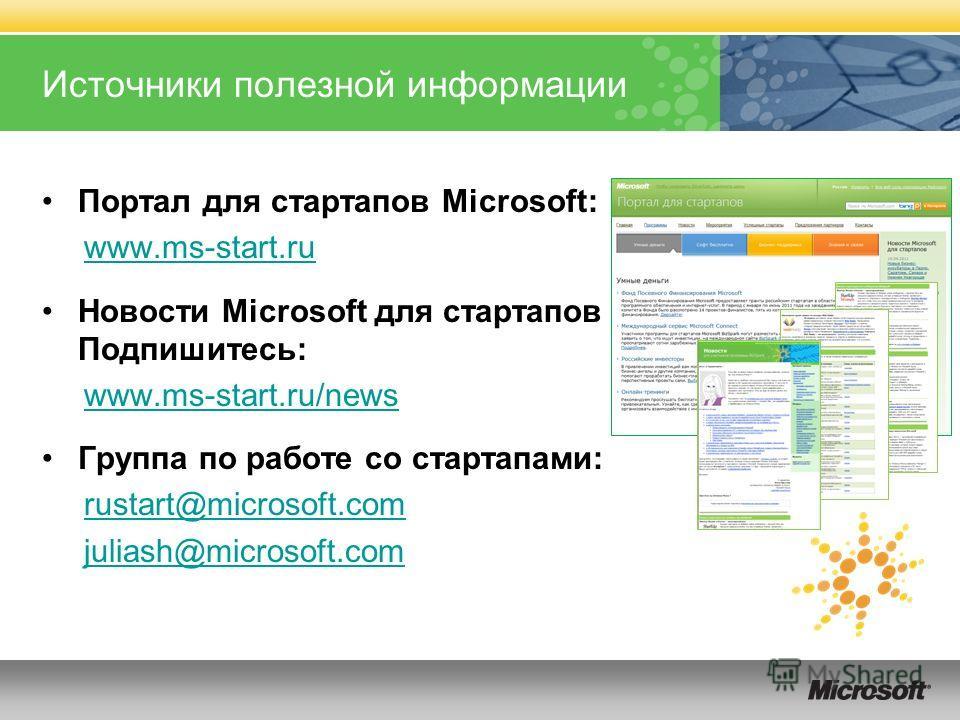 Источники полезной информации Портал для стартапов Microsoft: www.ms-start.ru Новости Microsoft для стартапов Подпишитесь: www.ms-start.ru/news Группа по работе со стартапами: rustart@microsoft.com juliash@microsoft.com
