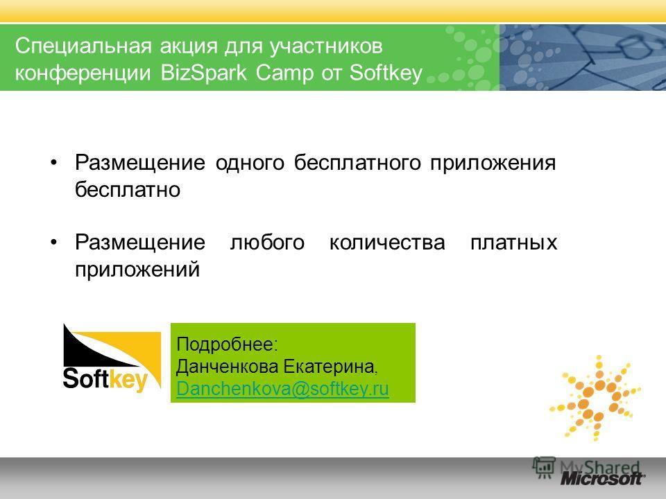 Размещение одного бесплатного приложения бесплатно Размещение любого количества платных приложений Специальная акция для участников конференции BizSpark Camp от Softkey Подробнее: Данченкова Екатерина, Danchenkova@softkey.ru