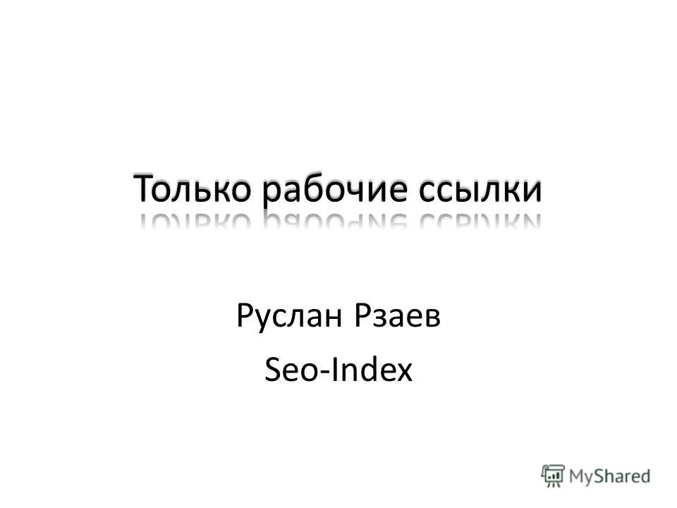 Руслан Рзаев Seo-Index