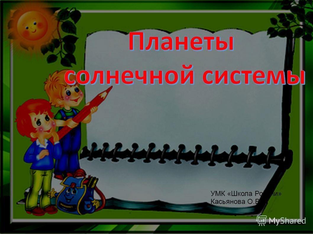 УМК «Школа России» Касьянова О.В.
