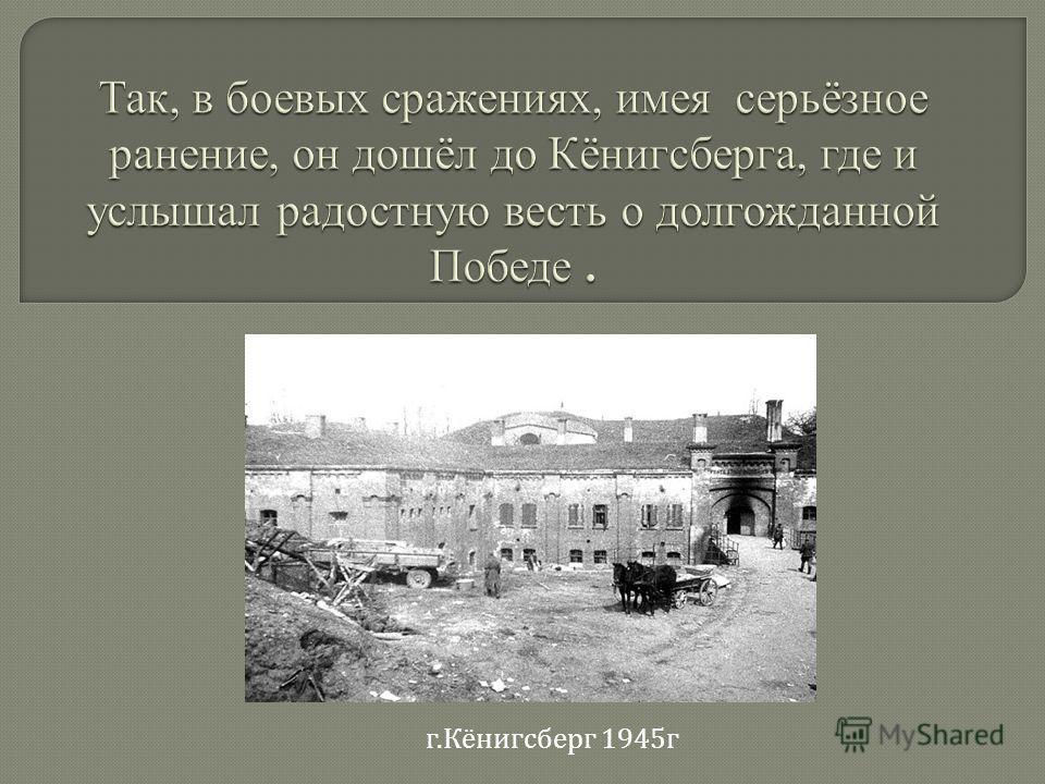 г. Кёнигсберг 1945 г