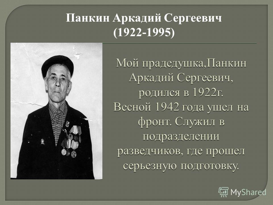 Панкин Аркадий Сергеевич (1922-1995)