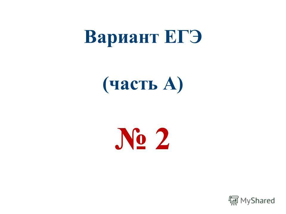 Вариант ЕГЭ (часть А) 2