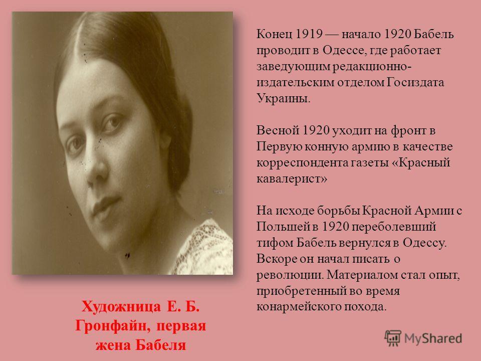 Конец 1919 начало 1920 Бабель проводит в Одессе, где работает заведующим редакционно- издательским отделом Госиздата Украины. Весной 1920 уходит на фронт в Первую конную армию в качестве корреспондента газеты «Красный кавалерист» На исходе борьбы Кра