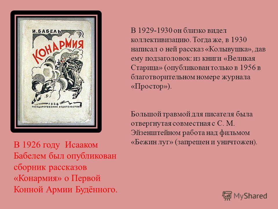 В 1929-1930 он близко видел коллективизацию. Тогда же, в 1930 написал о ней рассказ «Колывушка», дав ему подзаголовок: из книги «Великая Старица» (опубликован только в 1956 в благотворительном номере журнала «Простор»). Большой травмой для писателя б