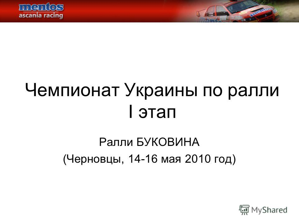 Чемпионат Украины по ралли I этап Ралли БУКОВИНА (Черновцы, 14-16 мая 2010 год)