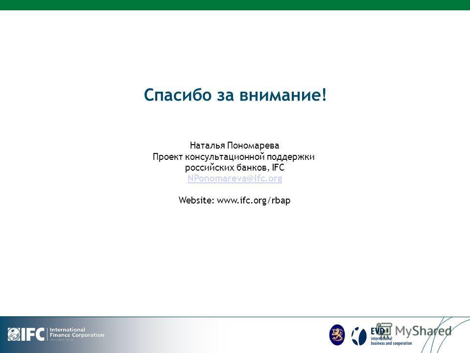 LOGO Спасибо за внимание! Наталья Пономарева Проект консультационной поддержки российских банков, IFC NPonomareva@ifc.org Website: www.ifc.org/rbap