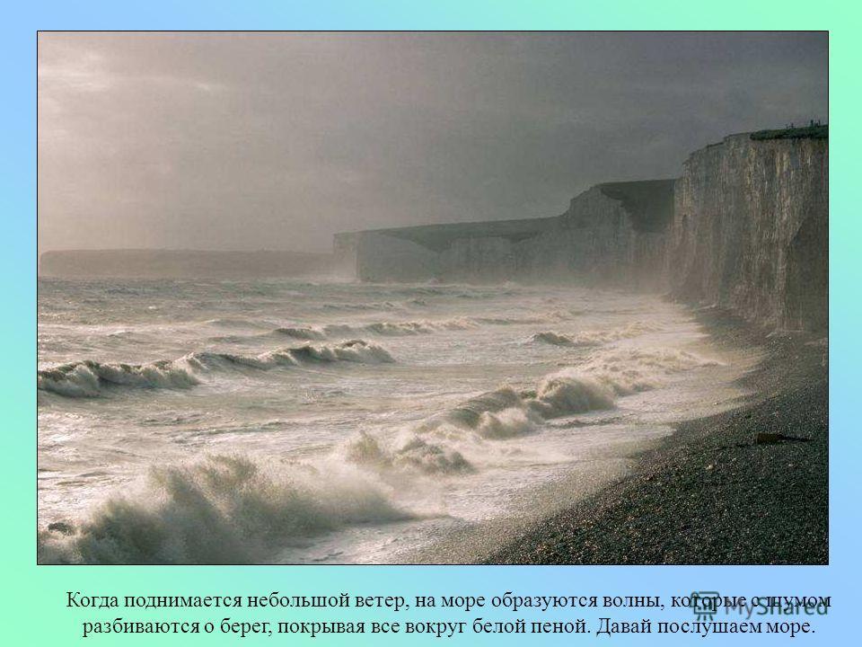 Когда нет ветра – море абсолютно гладкое.