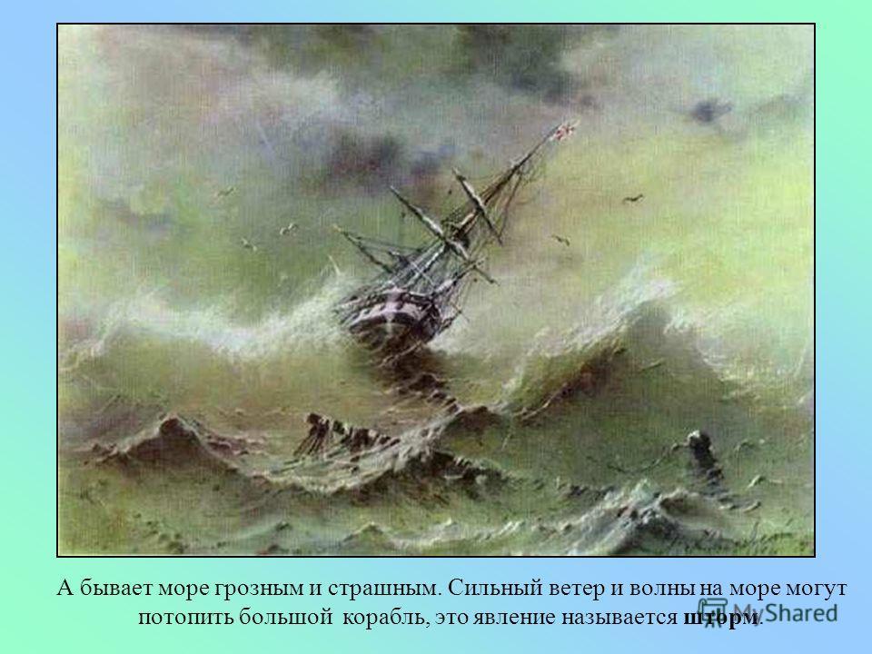 Иногда вода поднимается, большие волны заливают весь пляж, это явление называется приливом.