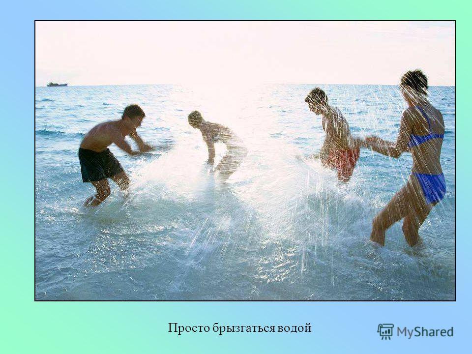 На море можно нырять.