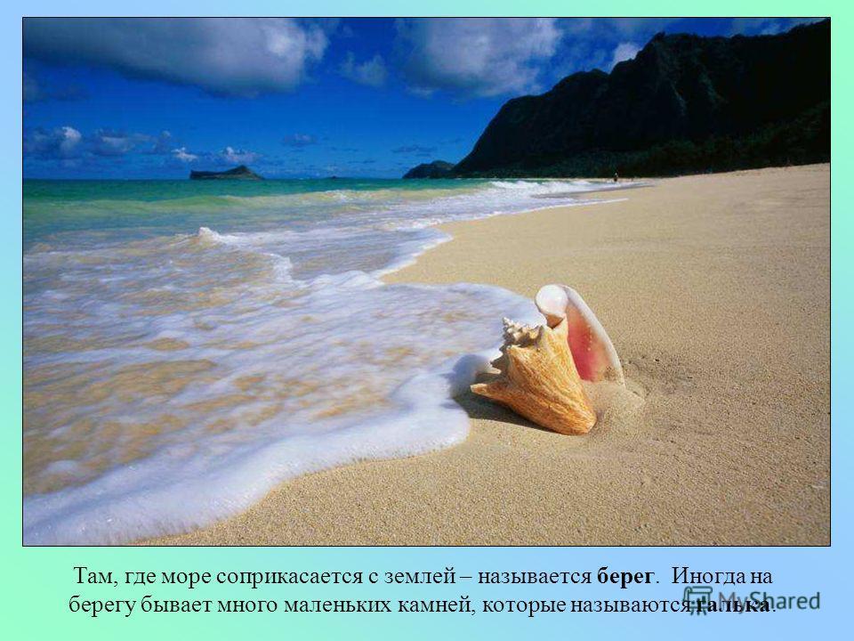Море очень большое, глубокое, чистое, голубого цвета. Оно все время в движении.