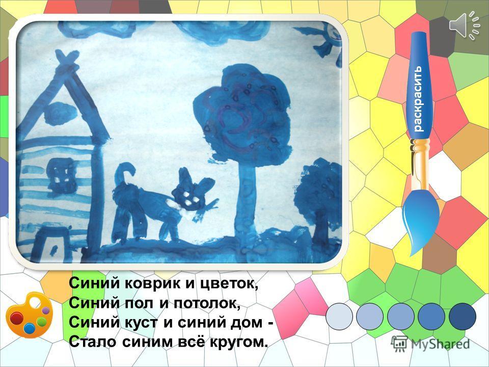 Синий коврик и цветок, Синий пол и потолок, Синий куст и синий дом - Стало синим всё кругом. раскрасить