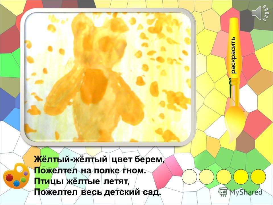 Жёлтый-жёлтый цвет берем, Пожелтел на полке гном. Птицы жёлтые летят, Пожелтел весь детский сад. раскрасить