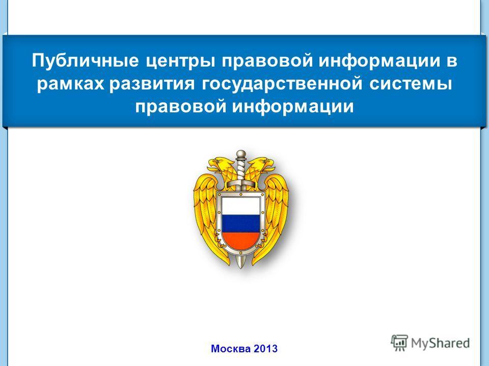 Публичные центры правовой информации в рамках развития государственной системы правовой информации Москва 2013