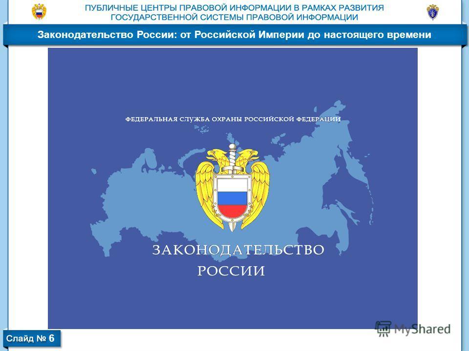 Законодательство России: от Российской Империи до настоящего времени 6