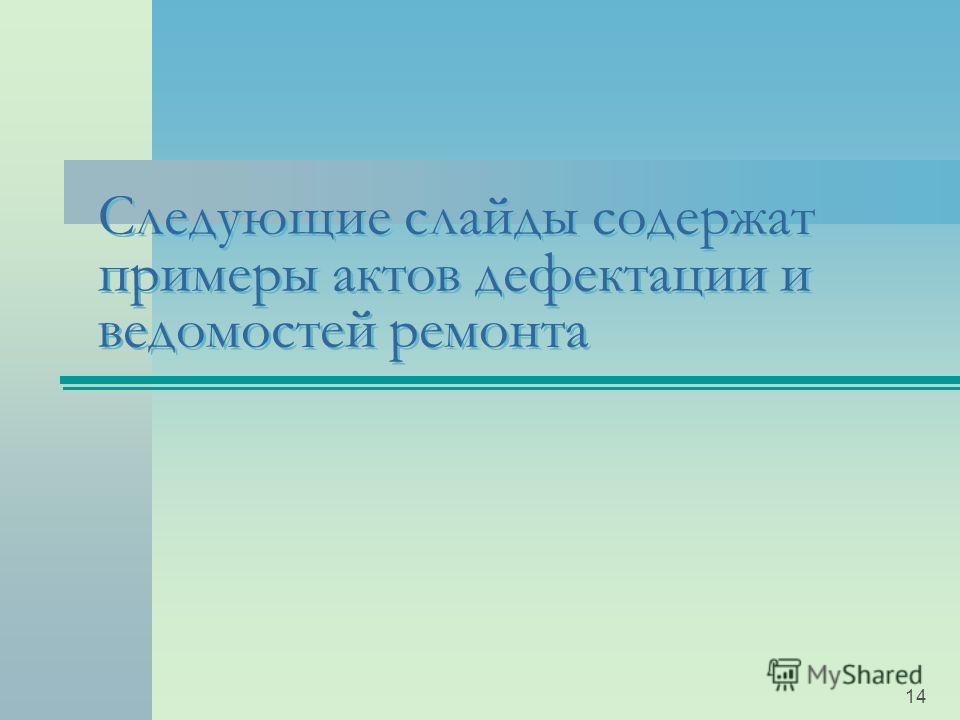 14 Следующие слайды содержат примеры актов дефектации и ведомостей ремонта