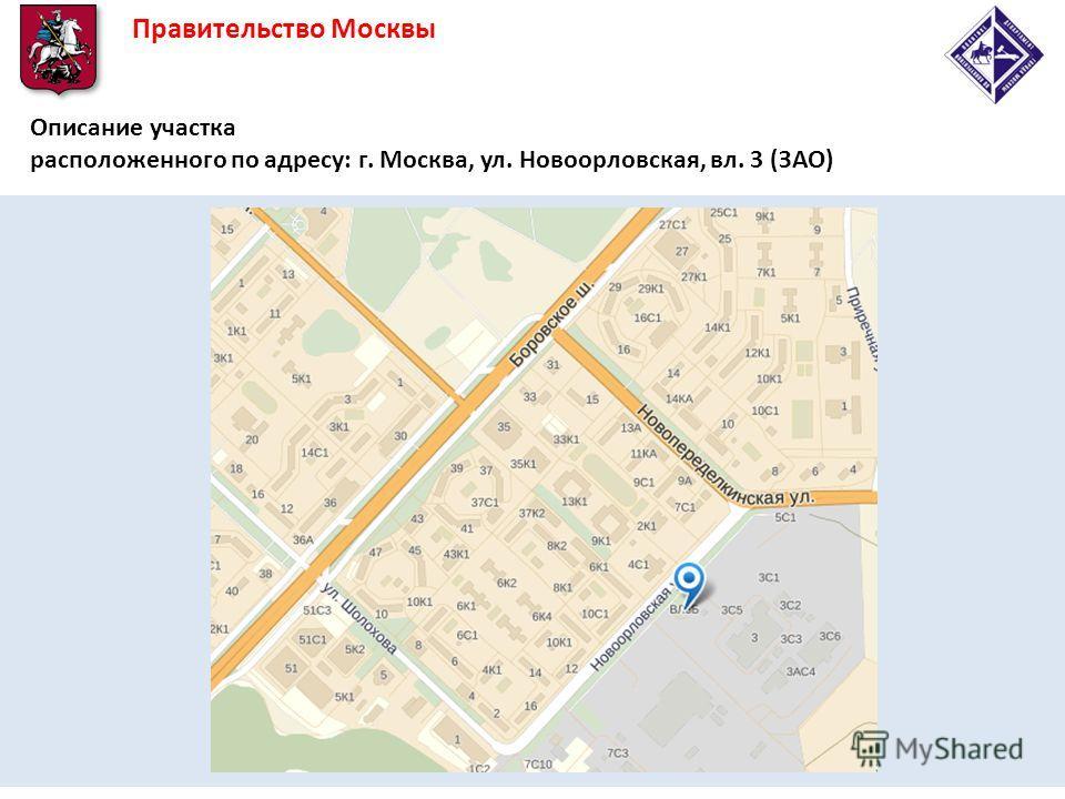 Правительство Москвы Описание участка расположенного по адресу: г. Москва, ул. Новоорловская, вл. 3 (ЗАО)
