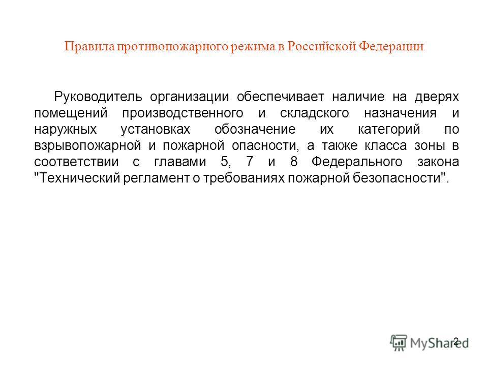 2 Правила противопожарного режима в Российской Федерации Руководитель организации обеспечивает наличие на дверях помещений производственного и складского назначения и наружных установках обозначение их категорий по взрывопожарной и пожарной опасности