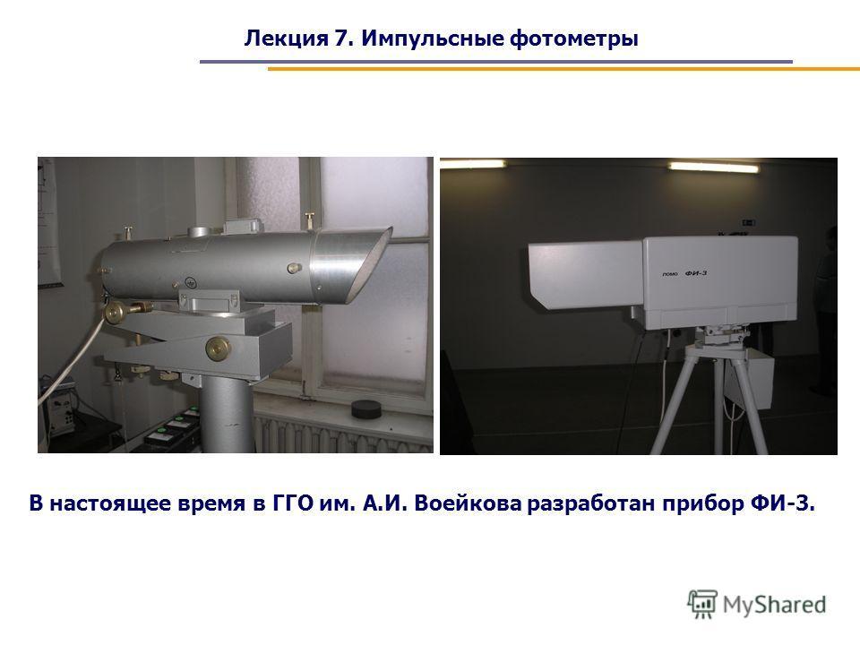 Лекция 7. Импульсные фотометры В настоящее время в ГГО им. А.И. Воейкова разработан прибор ФИ-3.