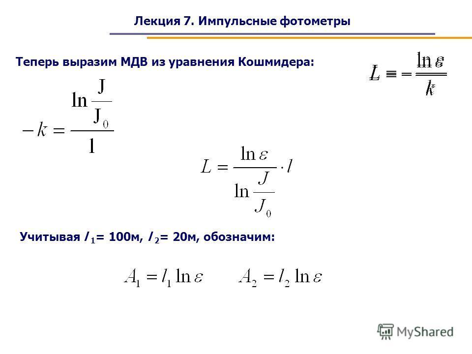 Лекция 7. Импульсные фотометры Теперь выразим МДВ из уравнения Кошмидера: Учитывая l 1 = 100м, l 2 = 20м, обозначим: