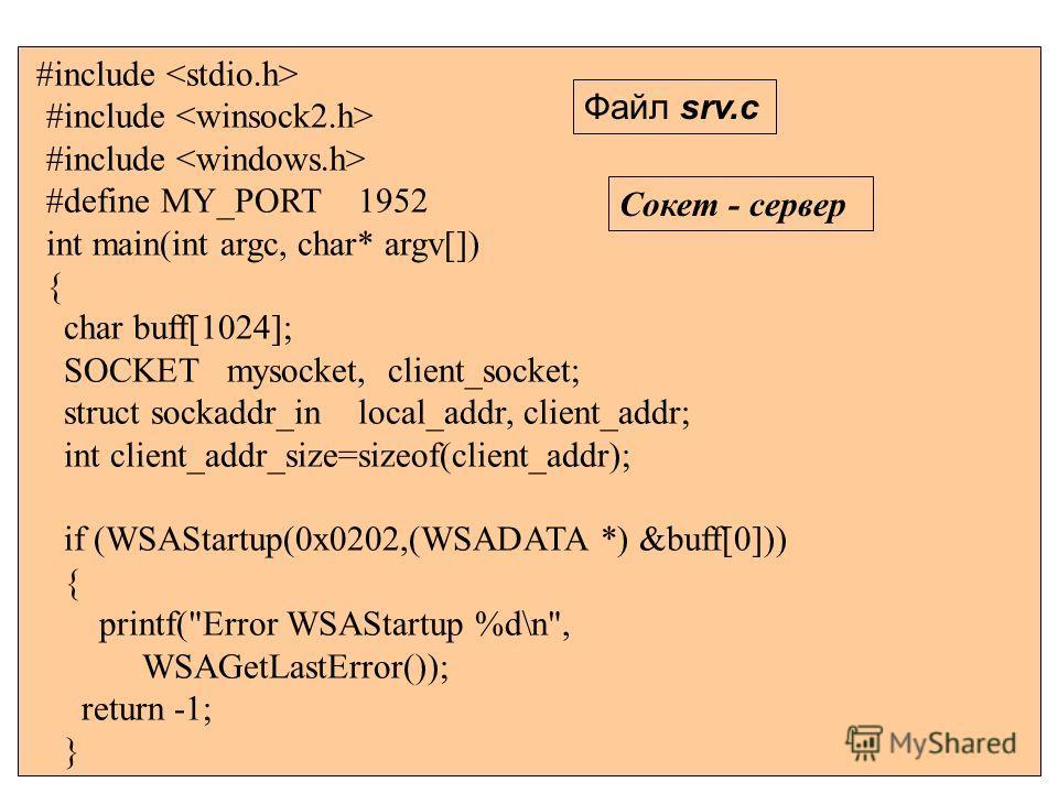 #include #define MY_PORT 1952 int main(int argc, char* argv[]) { char buff[1024]; SOCKET mysocket, client_socket; struct sockaddr_in local_addr, client_addr; int client_addr_size=sizeof(client_addr); if (WSAStartup(0x0202,(WSADATA *) &buff[0])) { pri