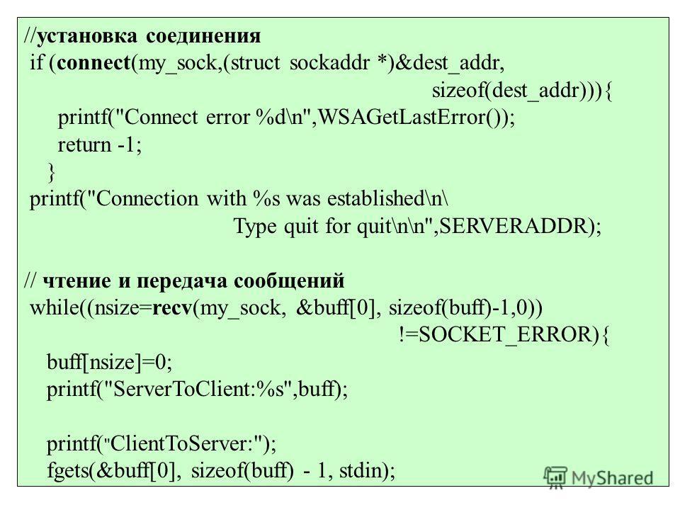 //установка соединения if (connect(my_sock,(struct sockaddr *)&dest_addr, sizeof(dest_addr))){ printf(