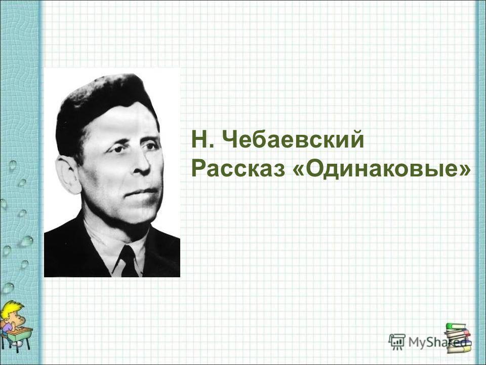 Н. Чебаевский Рассказ «Одинаковые»