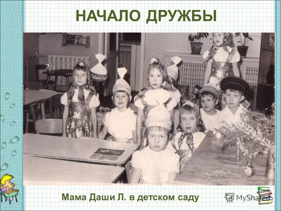 НАЧАЛО ДРУЖБЫ Мама Даши Л. в детском саду