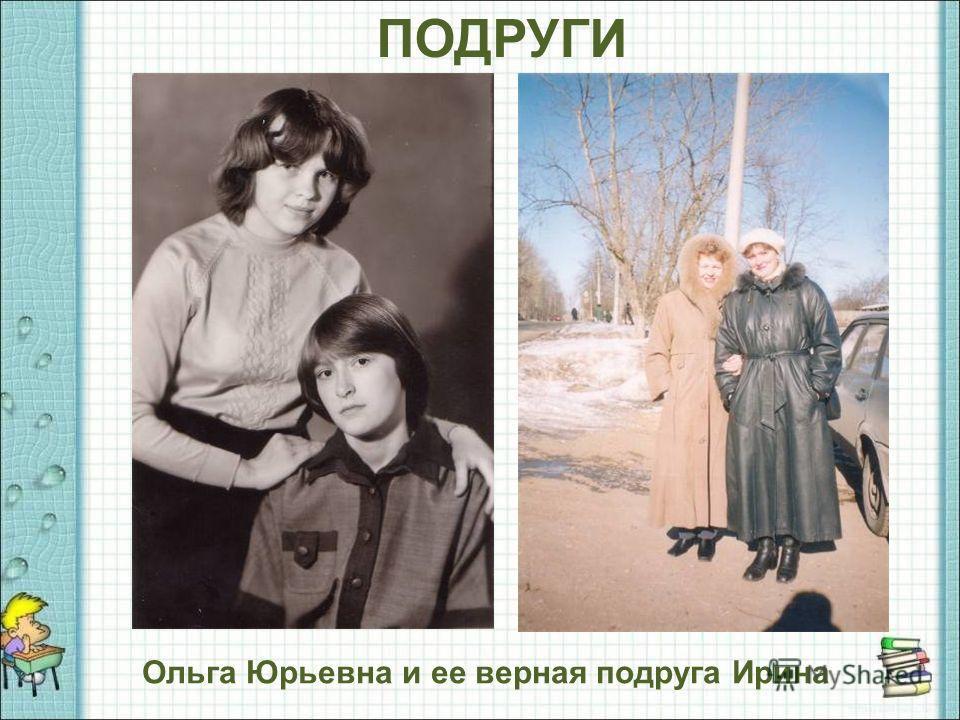 ПОДРУГИ Ольга Юрьевна и ее верная подруга Ирина