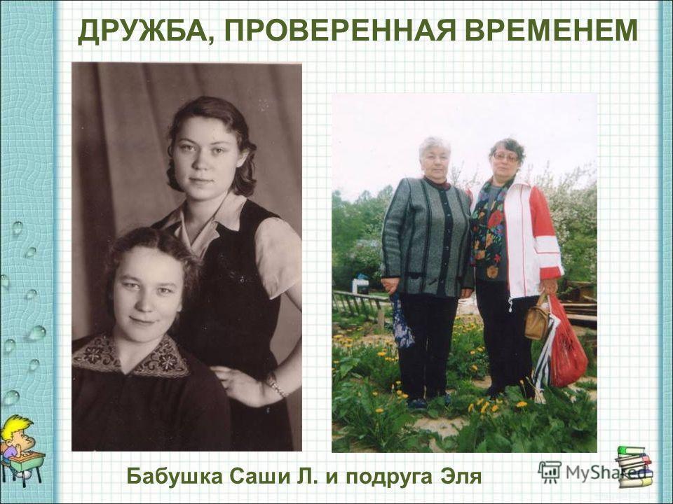 ДРУЖБА, ПРОВЕРЕННАЯ ВРЕМЕНЕМ Бабушка Саши Л. и подруга Эля