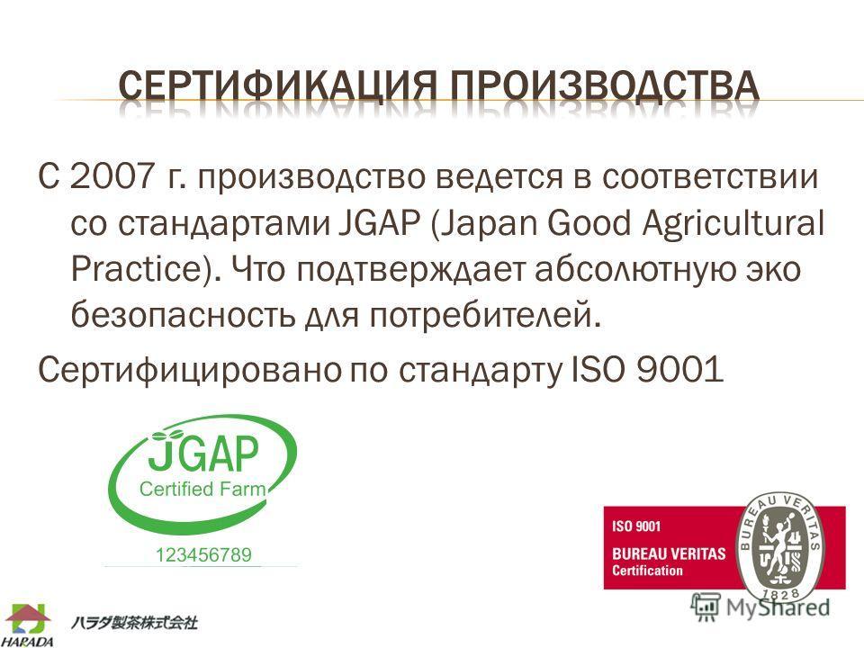С 2007 г. производство ведется в соответствии со стандартами JGAP (Japan Good Agricultural Practice). Что подтверждает абсолютную эко безопасность для потребителей. Сертифицировано по стандарту ISO 9001