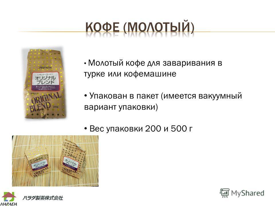 Молотый кофе для заваривания в турке или кофемашине Упакован в пакет (имеется вакуумный вариант упаковки) Вес упаковки 200 и 500 г