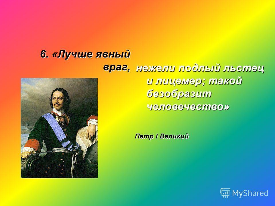 5. «Трусливый друг - страшнее врага, ибо врага опасаешься, а на друга надеешься» Лев Николаевич Толстой Мысли мудрых людей