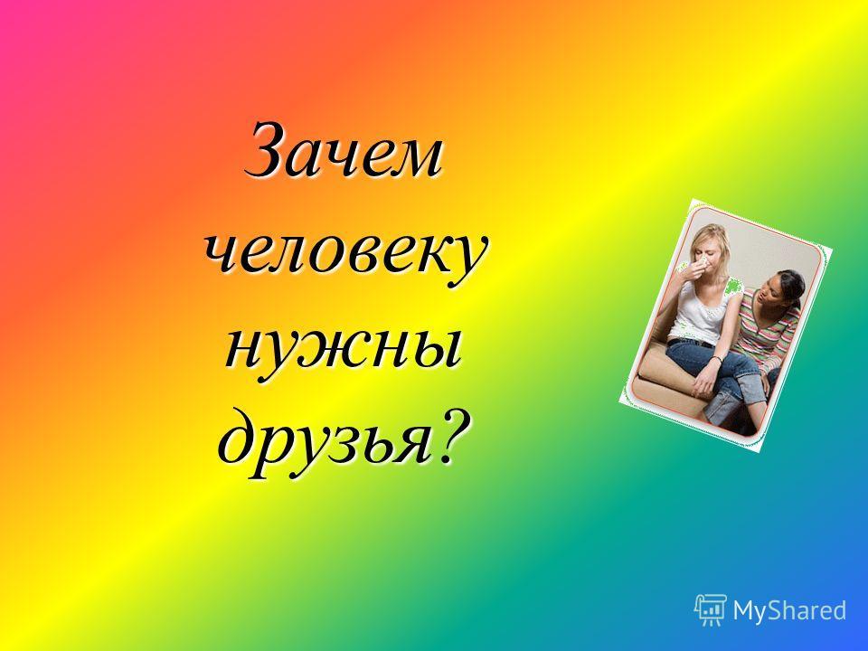 8. «Настоящий друг всегда тот, который никогда не бывает ненастоящим » Александр Васильевич Суворов