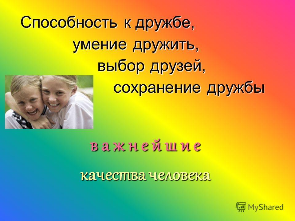 Дружба Дружба включает глубокое знание друг друга, взаимное доверие, понимание, чуткость, внимательность, готовность к взаимопомощи, преданность, верность.