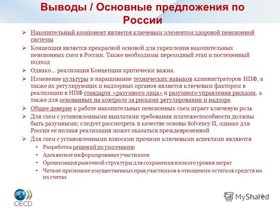 Накопительный компонент является ключевым элементом здоровой пенсионной системы Концепция является прекрасной основой для укрепления накопительных пенсионных схем в России. Также необходимы переходный этап и постепенный подход Однако… реализация Конц